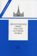 Экологическое право России на рубеже XXI века