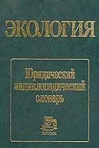 Экология. Юридический энциклопедический словарь