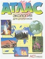 Атлас: Экология для школьников