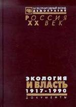 Экология и власть 1917-1990 гг. Документы