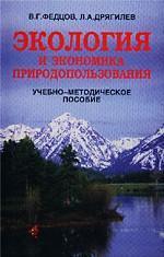 Экология и экономика природопользования: учебно-методическое пособие