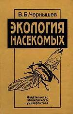 Экология насекомых
