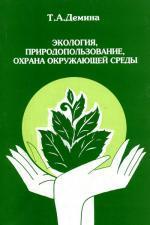 Экология, природопользование, охрана окружающей среды
