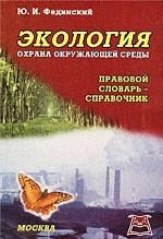 Экология. Охрана окружающей среды. Правовой словарь-справочник