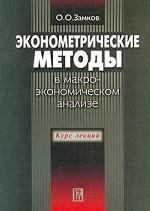 Эконометрические методы в макроэкономическом анализе: курс лекций
