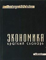 Экономика. Краткий словарь