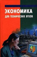 Экономика для технических вузов: учебное пособие