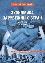 Экономика зарубежных стран: учебник