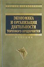 Экономика и организация деятельности торгового предприятия: учебник