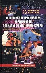 Экономика и организация предприятий социально-культурной сферы: учебное пособие