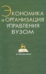 Экономика и организация управления вузом: Учебник. 3-е изд
