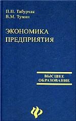 Экономика предприятия: учебник для вузов