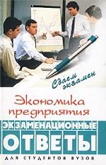 Экономика предприятия: экзаменационные ответы