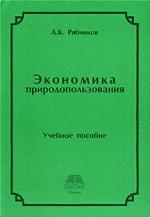 Экономика природопользования: учебное пособие