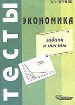 Экономика. Задачи и тесты