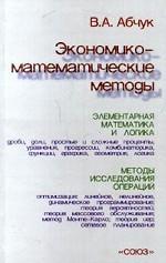 Экономико - математические методы