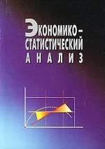 Экономико-статистический анализ: учебное пособие для вузов / Под ред. С. Д. Ильенковой