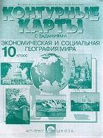 Экономическая и социальная география мира. 10 кл