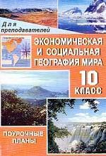Экономическая и социальная география мира. 10класс. Общая характеристика мира