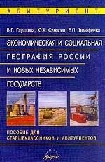 Экономическая и социальная география России и новых независимых государств
