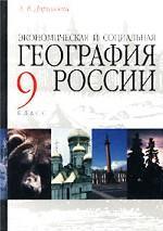 Экономическая и социальная география России. 9 класс