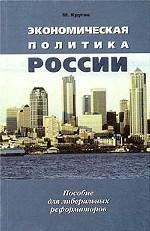 Экономическая политика России. Пособие для либеральных реформаторов