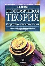 Экономическая теория. Структурно-логические схемы: учебное пособие для студентов экономических и юридических вузов