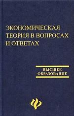 Экономическая теория в вопросах и ответах: учебное пособие для вузов