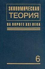 Экономическая теория на пороге XXI в. В 2-х книгах. Книга 1. Теоретическая экономика