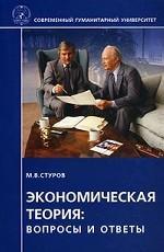 Экономическая теория. Вопросы и ответы