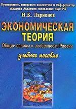 Экономическая теория. Общие основы и особенности России
