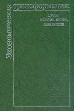 Экономическая трансформация: цели, направления, динамика