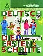 Deutsch. Die ersten Schritte. 3 Klasse. Lehrbuch 1
