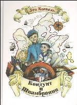 Кондуит и Швамбрания