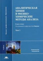 Аналитическая химия и физико-химические методы анализа. Том 1