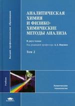 Аналитическая химия и физико-химические методы анализа. Том 2
