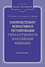 Законодательно-нормативное регулирование учета и отчетности в Российской Федерации