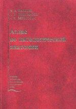 Атлас по патологической анатомии