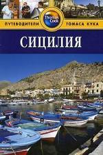Сицилия: Путеводитель. - 2-е изд