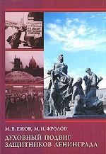 Духовный подвиг защитников Ленинграда