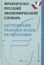 Скачать Французско-русский экономический словарь бесплатно