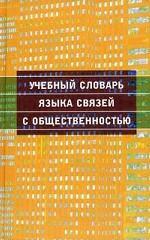 Скачать Учебный словарь языка связей с общественностью бесплатно Л.В. Минаева