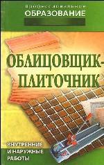 Облицовщик-плиточник