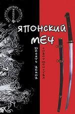 Японский меч. Десять веков совершенства