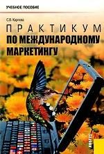 Т. С. Алешина. Практикум по международному маркетингу. Учебное пособие(изд:2)