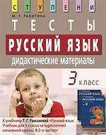Русский язык. 3 класс. Дидактические материалы