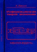 Информационная теория экономики: Макромодель