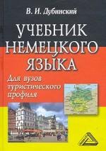 Учебник немецкого языка для вузов туристического профиля. 5-е изд., испр