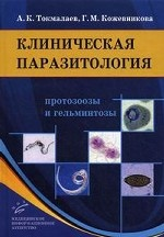 Клиническая паразитология: протозоозы и гельминтозы (иллюстрации)