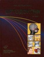 Ортодонтия. Учебник 2-е изд., испр. и доп. (иллюстрации)